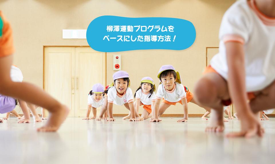 幼児教育のアンドリンクス